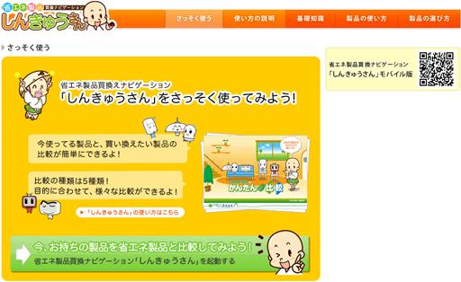 しんきゅうさん3.jpg