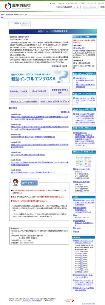 ブタインフルエンザ_厚労省.jpg