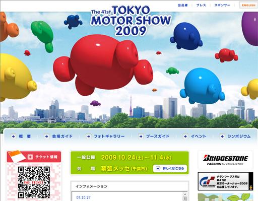 東京モーターショー091027.jpg