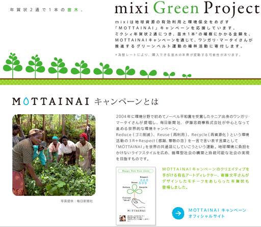 Mixi年賀状1.jpg