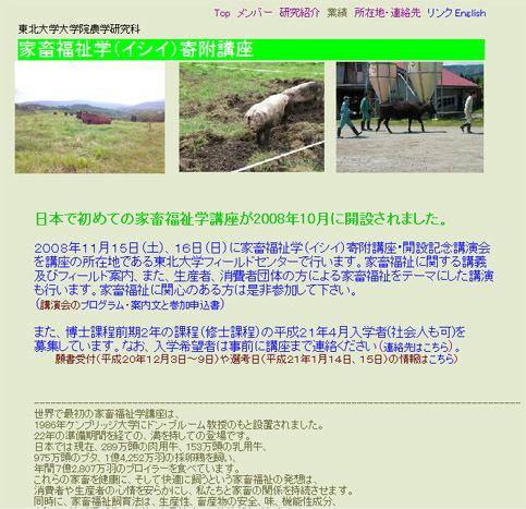 Tohoku_university.jpg
