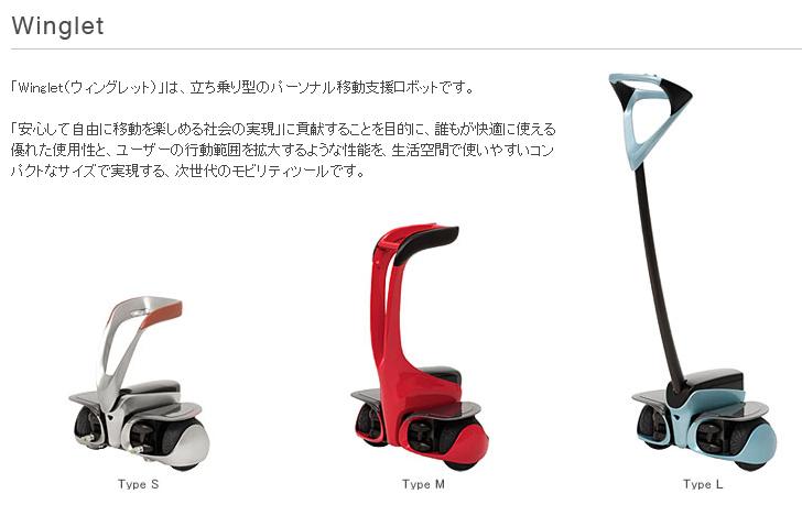 Toyota_winglet のコピー.jpg