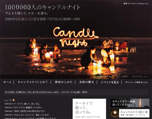 candlenight_title.jpg