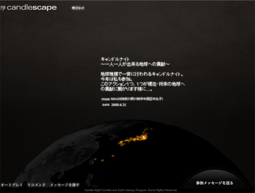 candlescape_moto30.jpg
