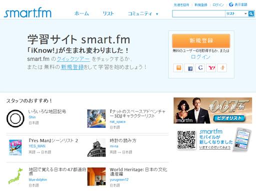 smartfmのコピー.jpg