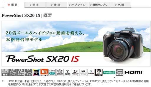 CANON SX20 IS.jpg
